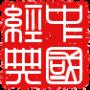 logo-经典方篆.png